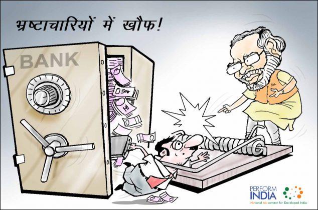 भ्रष्टाचारियों में खौफ!