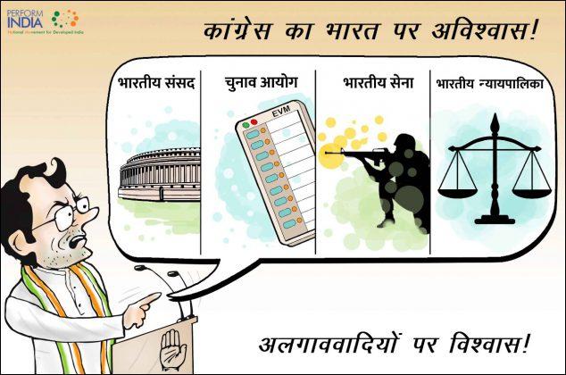 कांग्रेस का भारत पर अविश्वास!