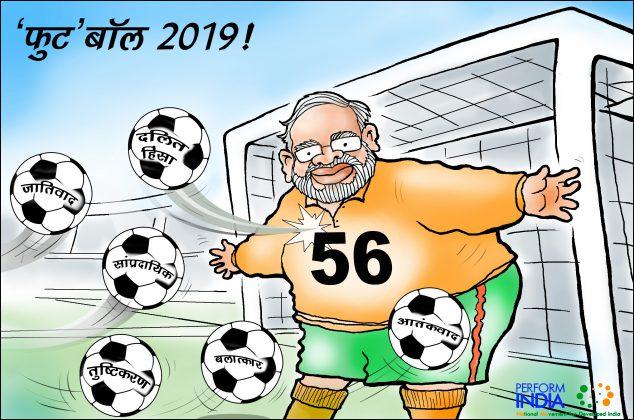 'फुट'बॉल 2019!