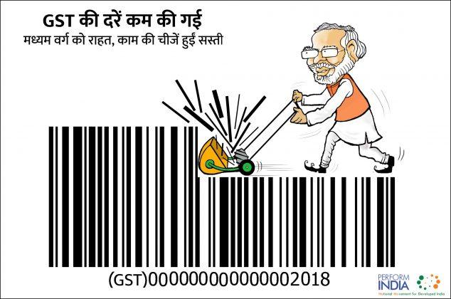 GST की दरें कम की गई