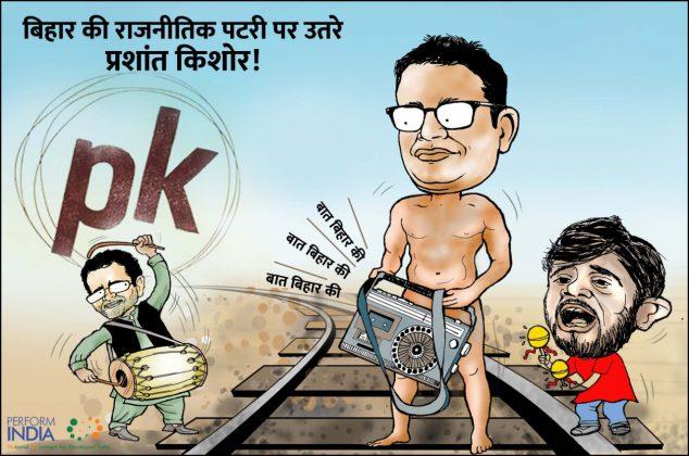 बिहार की राजनीतिक पटरी पर उतरे प्रशांत किशोर!
