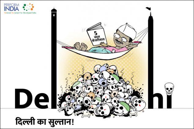 दिल्ली का सुल्तान!