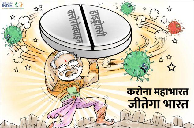 करोना महाभारत जीतेगा भारत