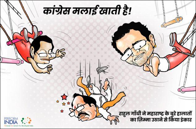 कांग्रेस मलाई खाती है!