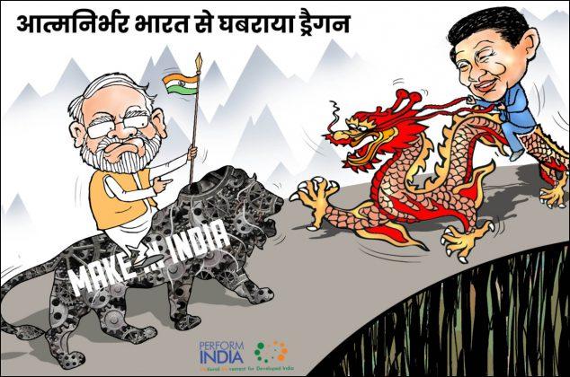 आत्मनिर्भर भारत से घबराया ड्रैगन