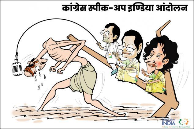 कांग्रेस स्पीक-अप इंडिया आंदोलन