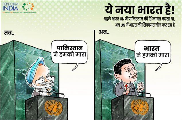 ये नया भारत है!