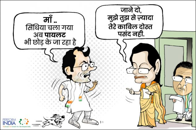 सोनिया को पसंद नहीं राहुल के काबिल दोस्त!