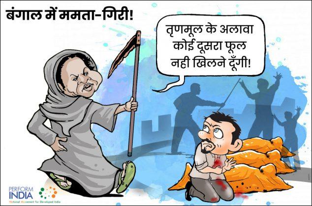 बंगाल की ममता-गिरी!