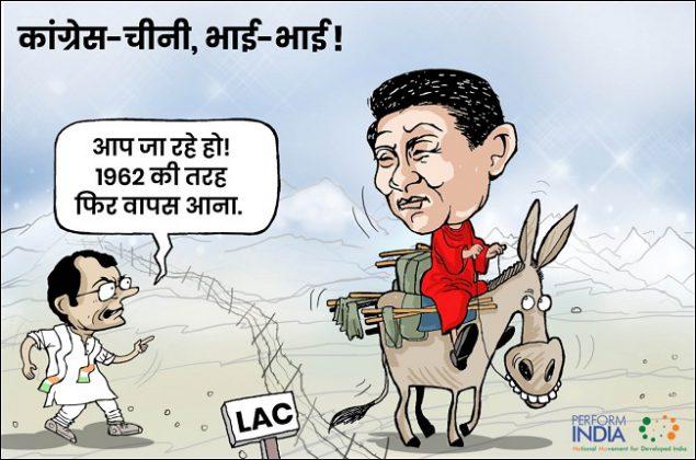 कांग्रेस-चीनी, भाई-भाई!