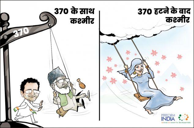 370 हटने के बाद कश्मीर