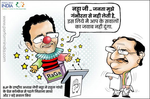 राहुल को गंभीरता ने नहीं लेती जनता