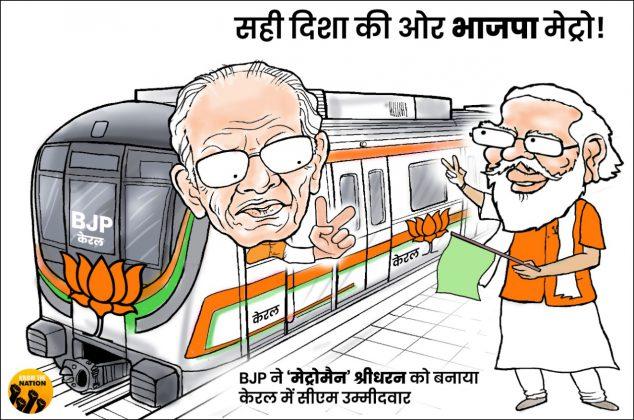 सही दिशा की ओर भाजपा मेट्रो!