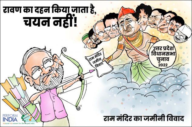 रावण का दहन किया जाता है, चयन नहीं!
