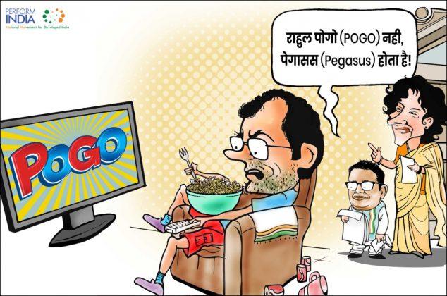 राहुल बाबा!