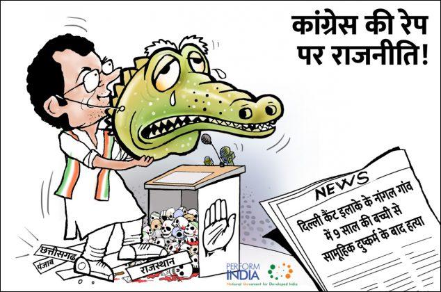 कांग्रेस की रेप की राजनीति!